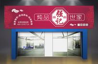 中式餐饮店门头设计炖品招牌