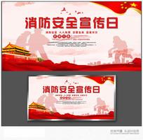 安全消防宣传日海报