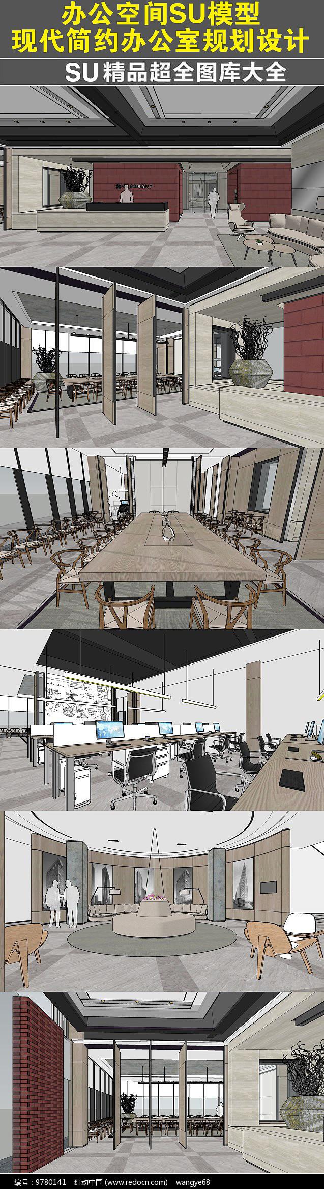 办公空间现代简约办公室SU图片
