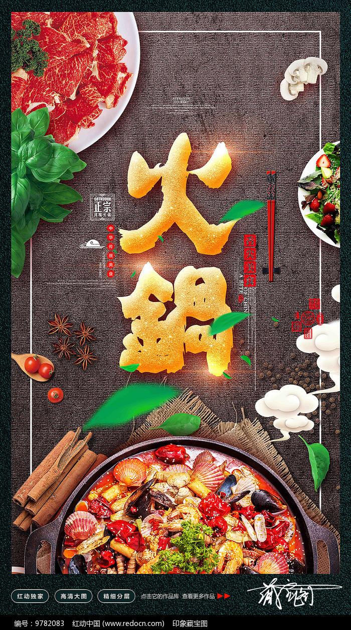 创意火锅店火锅海报设计图片