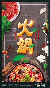 创意火锅店火锅海报设计