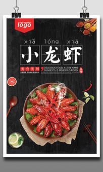 创意小龙虾美食宣传海报