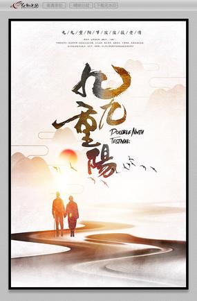 创意中国风水墨重阳节海报
