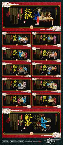 创意中式传统火锅店宣传展板