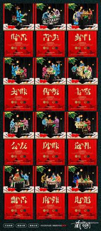 传统火锅餐饮文化宣传展板