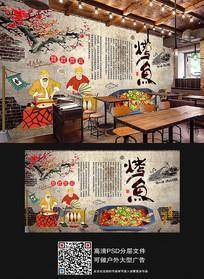 传统烤鱼文化工装背景墙