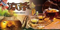 高端大气凉茶背景海报