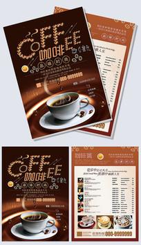 高端时尚咖啡宣传单