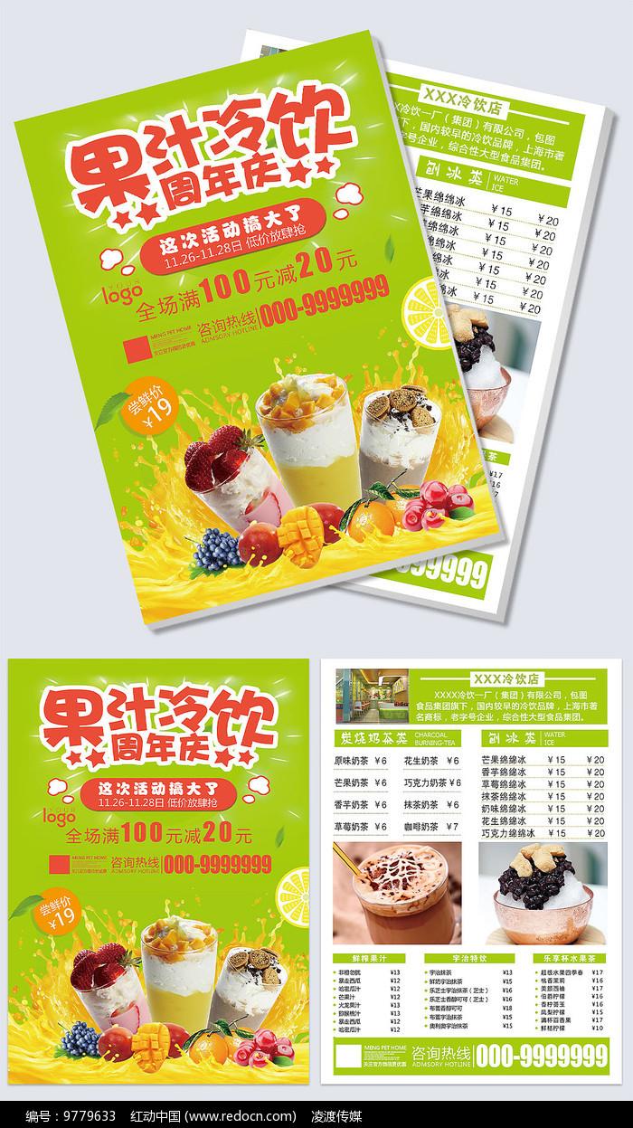 果汁冷饮店周年庆促销宣传单图片