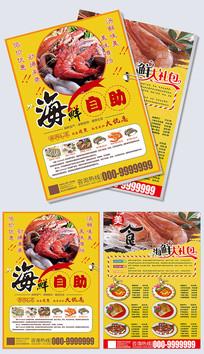 海鲜自助双页宣传单