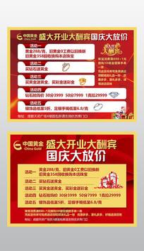 黄金银饰品国庆节开业促销海报