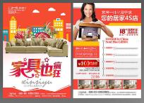 家具宣传单家具宣传单页