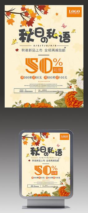 简约创意秋季特惠秋季促销海报