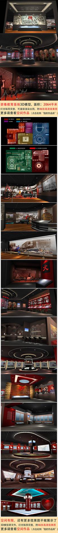 禁毒教育基地展廳3D模型