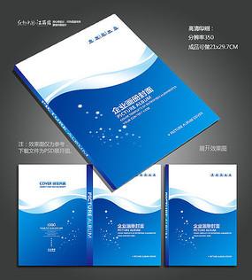 蓝色画册封面