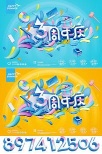 商场周年庆海报横版