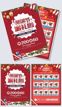圣诞促销宣传单