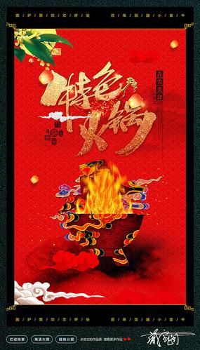 特色火锅火锅店海报设计