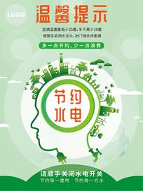 温馨提示节约水电绿色海报
