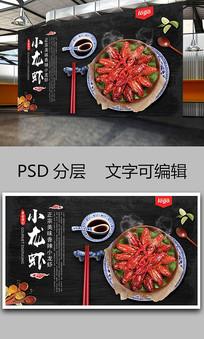 香辣美味小龙虾美食宣传海报