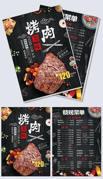 西餐烤肉菜单菜谱套餐宣传单
