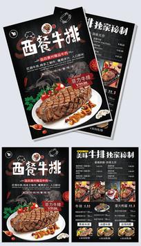 西餐厅牛排菜单宣传单