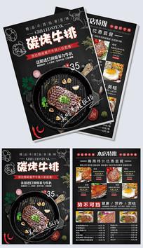 西餐厅牛排套餐菜单菜谱宣传单