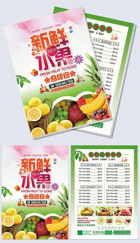 新鲜水果送到家菜单