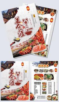 中餐餐饮菜单宣传单