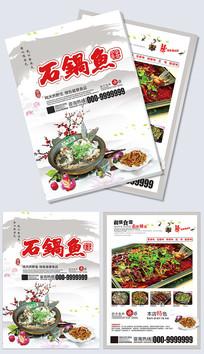 中餐厅石锅鱼菜单宣传单