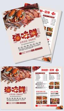 中国风海味鲜餐厅菜单宣传单