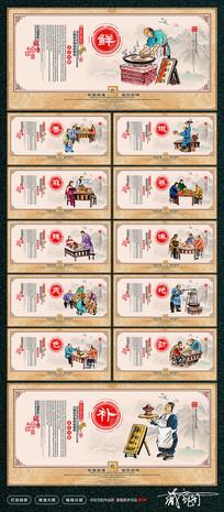 中国风火锅店文化展板