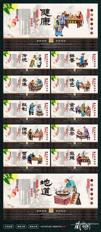中国风火锅美食宣传展板