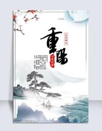 中国风重阳节海报设计psd