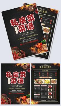 中式私房菜菜单