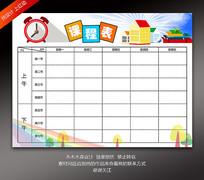 中小学生课程表模板