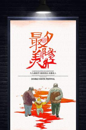 最美夕阳红重阳节宣传海报
