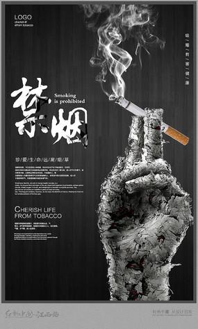 大气禁烟宣传海报