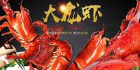高端红色大龙虾背景海报