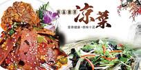 高端红色凉菜宣传海报