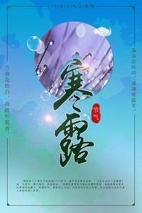 寒露节气海报