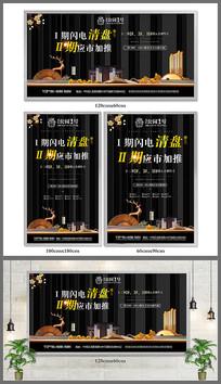 黑金房地产新中式海报