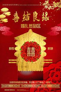 红色中式婚礼签到处海报
