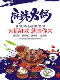精品火锅促销海报