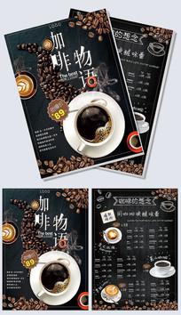 咖啡甜品菜单宣传单