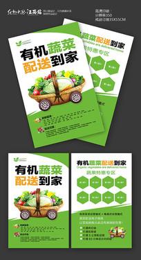 绿色蔬菜配送宣传单