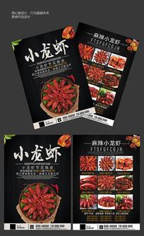 麻辣小龙虾宣传单