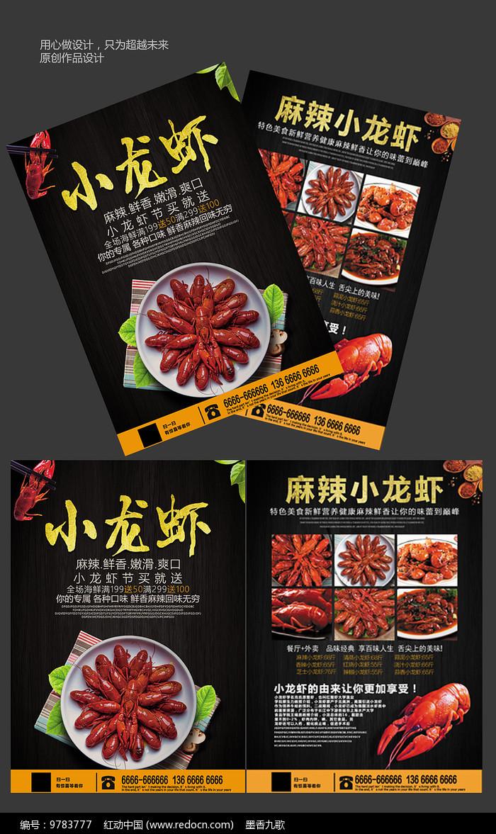 麻辣小龙虾宣传单图片