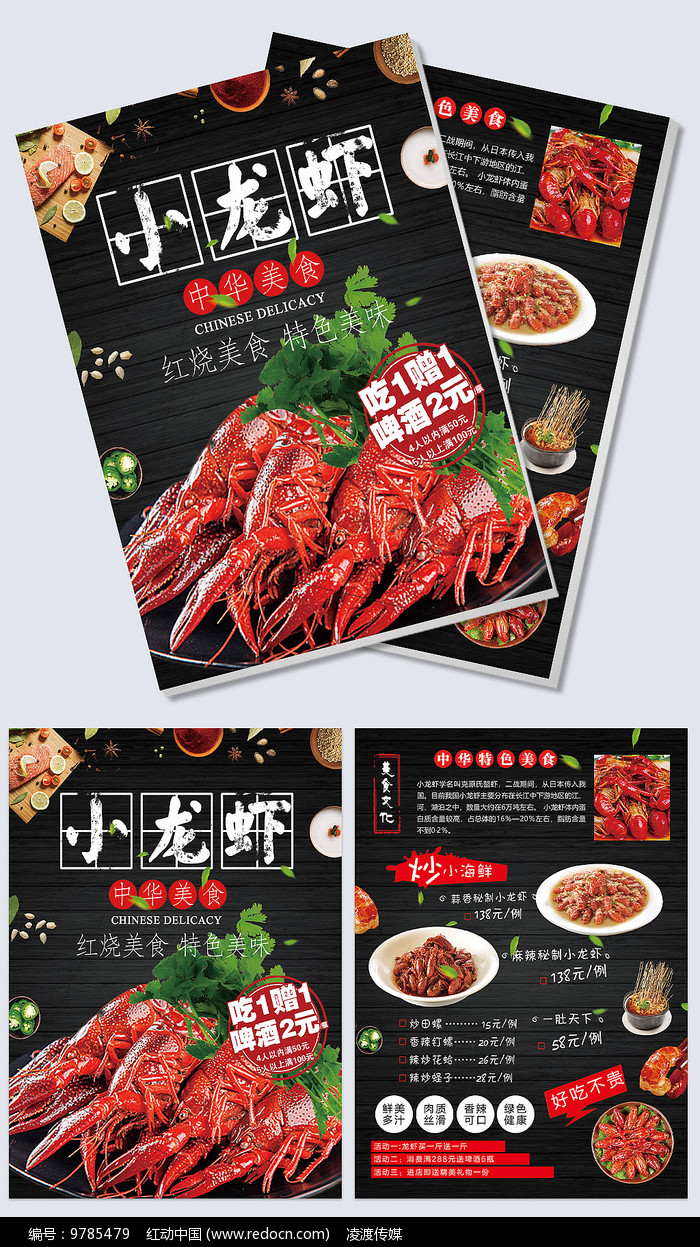 美食麻辣小龙虾菜单宣传单图片
