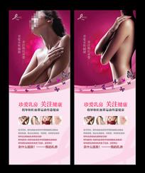 女性健康关爱乳房展架